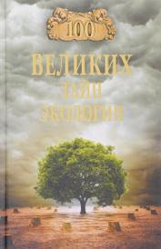 100 великих тайн экологии, А. С. Бернацкий