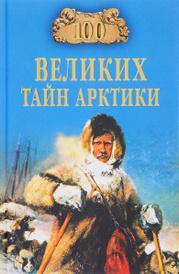 100 великих тайн Арктики, Станислав Славин