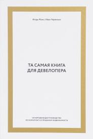 Та самая книга для девелопера. Исчерпывающее руководство по маркетингу и продажам недвижимости, Игорь Манн, Иван Черемных