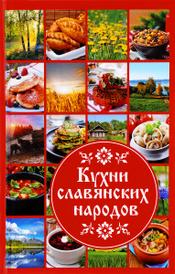 Кухни славянских народов, Даниил Ульянов