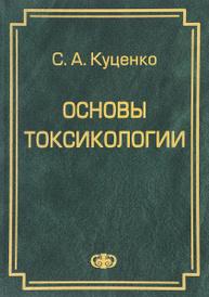 Основы токсикологии, С. А. Куценко