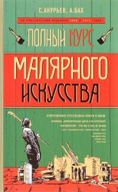 Полный курс малярного искусства, С. Анурьев, А. Бах