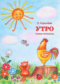 Утро. Книжка-помощница для семейного чтения, Е. А. Королёва