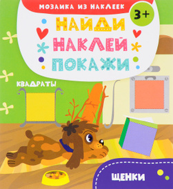 Щенки. Мозаика из наклеек, А. В. Алешичева