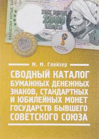 Сводный каталог бумажных денежных знаков, стандартных и юбилейных монет государств бывшего Советского Союза, М. М. Глейзер