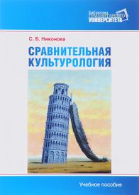 Сравнительная культурология. Теоретическое введение. Учебное пособие, С. Б. Никонова