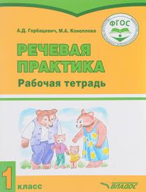 Речевая практика. 1 класс. Рабочая тетрадь, А. Д. Горбацевич, М. А. Коноплева