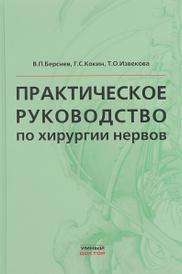 Практическое руководство по хирургии нервов, В. П. Берснев, Г. С. Кокин, Т. О. Извекова