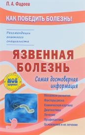 Язвенная болезнь, П. А. Фадеев