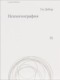 Психогеография, Ги Дебор