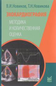 Эхокардиография. Методика и количественная оценка, В. И. Новиков, Т. Н. Новикова