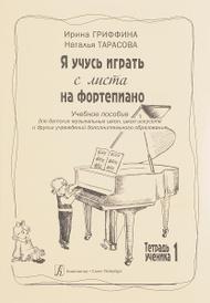 Я учусь играть с листа на фортепиано. Тетрадь ученика 1. Учебное пособие, Ирина Гриффина, Наталья Тарасова