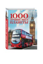 1000 лучших мест планеты,