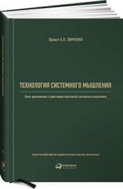 Технология  системного мышления. Опыт применения и трансляции технологий системного мышления. Том 9, Реус А.; Христенко В.; Зинченко А.