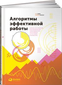Алгоритмы эффективной работы, Рос Джей, Ричард Темплар