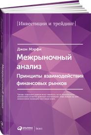 Межрыночный анализ. Принципы взаимодействия финансовых рынков, Джон Мэрфи