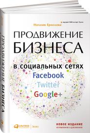 Продвижение бизнеса в социальных сетях Facebook, Twitter, Google+, Наталия Ермолова