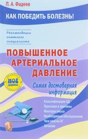 Повышенное артериальное давление, П. А. Фадеев