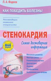 Стенокардия, П. А. Фадеев