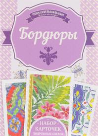 Бордюры, Ирина Наниашвили
