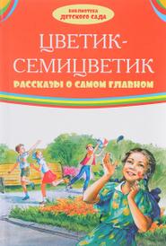 Цветик-семицветик. Рассказы о самом главном, В. Катаев, М. Зощенко