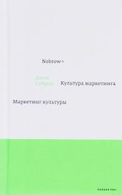 Nobrow Культура маркетинга. Маркетинг культуры, Джон Сибрук