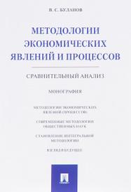 Методологии экономических явлений и процессов. Сравнительный анализ, В. С. Буланов