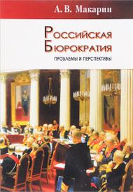 Российская бюрократия. Проблемы и перспективы. Монография, А. В. Макарин