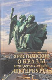 Христианские образы в городском убранстве Петербурга, Протоирей Александр Берташ, Михаил Талалай