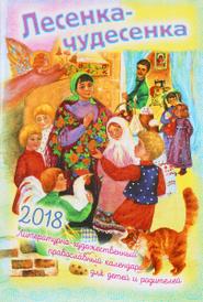 Лесенка-Чудесенка. Литературно-художественный православный календарь для детей и родителей на 2018 год,