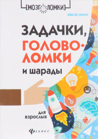 Задачки, головоломки и шарады для взрослых, Алексей Данилов
