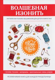 Волшебная изонить. Английская техника вышивания для детей и взрослых, Т. В. Ивановская