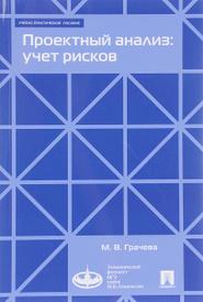 Проектный анализ. Учет рисков. Учебно-практическое пособие, М. В. Грачев