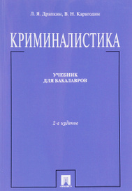 Криминалистика. Учебник, Л. Я. Драпкин, В. Н. Карагодин, Я. М. Злоченко, А. Е. Шуклин