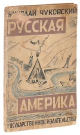 Русская Америка,