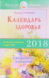 Календарь здоровья. Раздельное питание в круге года 2018. Ежедневное очищение, Надежда Семенова