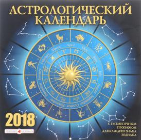 Календарь 2018 (перекидной). Астрологический календарь,