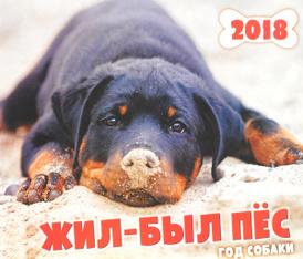 Календарь 2018 (перекидной). Жил-был пёс,