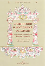 Славянский и восточный орнамент по рукописям древнего и Нового времени, В. В. Стасов