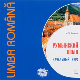 Румынский язык. Начальный курс (аудиокурс MP3), М. М. Рыжова