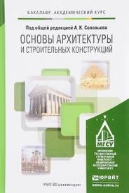 Основы архитектуры и строительных конструкций. Учебник,