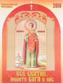 Православный календарь 2018 (на скрепке). Все святые, молите Бога о нас!,