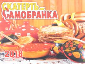 Календарь 2018 (на скрепке). Скатерть-самобранка,