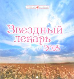 Календарь 2018 (на скрепке). Звездный лекарь,
