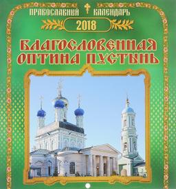 Календарь 2018 (на скрепке). Благословенная Оптина Пустынь,