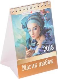 Календарь 2018 (на спирали). Магия любви,
