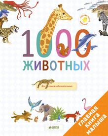 1000 животных, Наташа Воробьева