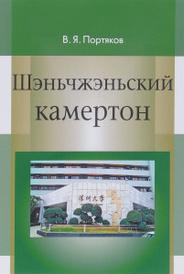 Шэньчжэньский камертон. Трансформация модели экономического роста в Китае и развитие Шэньчжэня, В. Я. Портяков