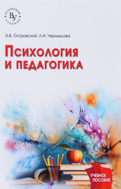 Психология и педагогика. Учебное пособие, Э. В. Островский, Л. И. Чернышова