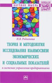 Теория и методология исследования взаимосвязи экономических и социальных показателей в системах управления предприятиями, Н. В. Родионова